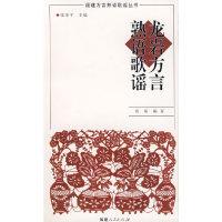 龙岩方言熟语歌谣/福建方言熟语歌谣丛书(福建方言熟语歌谣丛书)