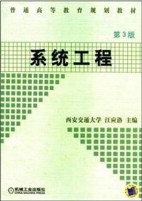 系统工程(第三版)