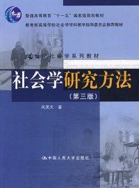 社会学研究方法 第三版