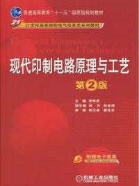 现代印制电路原理与工艺(第2版)