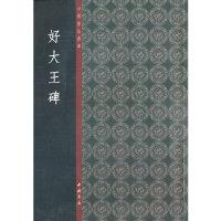 好大王碑-中国书法典库