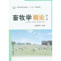 畜牧学概论(第二版)(内容一致,印次、封面或原价不同,统一售价,随机发货)