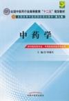 中药学(第九版)
