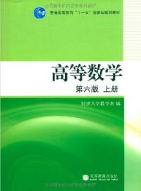 高等数学(第六版)(上册)(内容一致,印次、封面或原价不同,统一售价,随机发货)