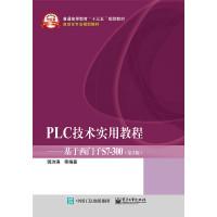 PLC技术实用教程(基于西门子S7-300)(第2版)