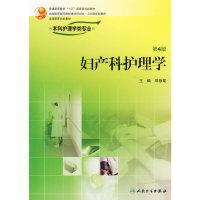 妇产科护理学(第4版)