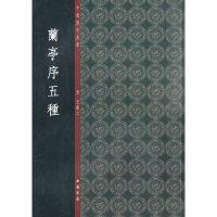 兰亭序五种-中国书法典库