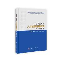 科研事业单位人力资源管理研究与实践探索