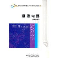 通信电路(第三版)(内容一致,印次、封面或原价不同,统一售价,随机发货)