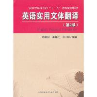 英语实用文体翻译-第2版