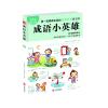 成语小英雄(2A级)(国内原创小学生语境成语学习方法书,趣味故事、精彩漫画,在故事中学成语,语句中运用成语,在图画中练习成语!让小学生在趣味游戏中灵活掌握成语 ,全面提升小学生语言力和写作力!)