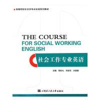 社会工作专业英语