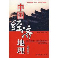 中国经济地理(修订本)