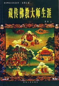 成佛之路(藏传佛教大师生涯)/藏传佛教文化现象丛书