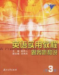 英语实用教程(跟我听和说第3册附光盘)/浙江大学远程教育系列教材
