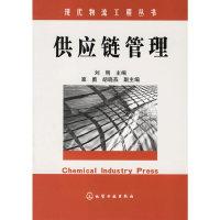 供应链管理(现代物流工程丛书)