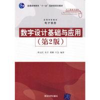 数字设计基础与应用(第2版)