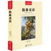 格林童话-世界文学名著典藏-全译插图本