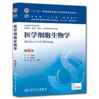 医学细胞生物学(第5版)