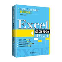 Excel高效办公技巧大全