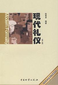 现代礼仪(第三版)