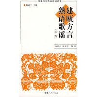 建瓯方言熟语歌谣(新编)/福建方言熟语歌谣丛书(福建方言熟语歌谣丛书)