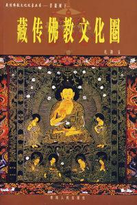 菩提树下(藏传佛教文化圈)/藏传佛教文化现象丛书