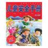 儿童安全手册(注音版)