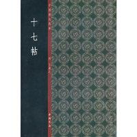 十七帖-中国书法典库