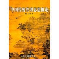 中国传统管理思想概论