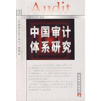 中国审计体系研究