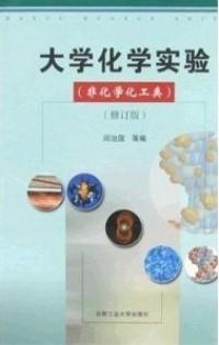 大学化学实验 (非化学化工类) (修订版)