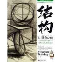 美术考前素描几何体结构训练法/造型基础训练方法丛书