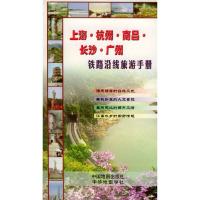 上海、杭州、南昌、长沙、广州铁路沿线旅游手册