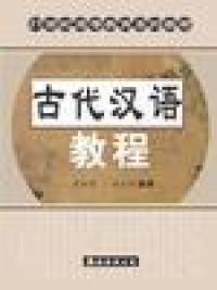古代汉语教程