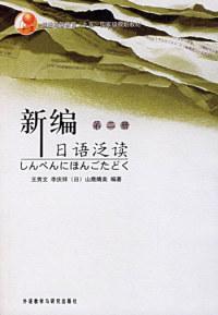 新编日语泛读(第二册)