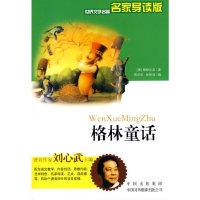 世界文学名著名家导读版-格林童话(世界文学名著)