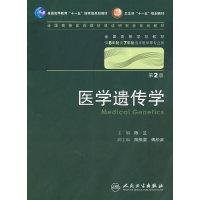 医学遗传学(第2版八年制)