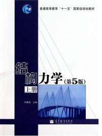 结构力学(第5版)上册(内容一致,印次、封面或原价不同,统一售价,随机发货)