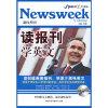 读报刊学英文:新闻周刊