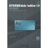 数字音频编辑Adobe Audition 3.0实用教程
