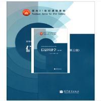信息经济学-(第三版)