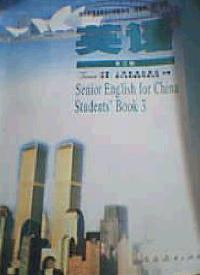 英语第三册