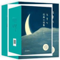 张爱玲经典小说集(全五卷)