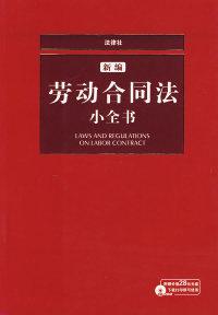 新编劳动合同法小全书(附光盘)
