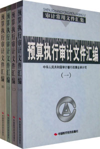 预算执行审计文件汇编(全四册)