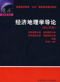 经济地理学导论(修订四版) (内容一致 印次 封面 原价不同 统一售价 随机发货)