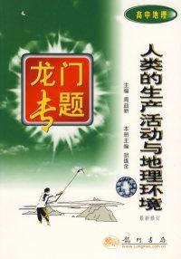 人类的生产活动与地理环境(高中地理最新修订)/龙门专题