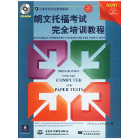朗文托福考试完全培训教程(万水英语应试教程系列)(含1CD)