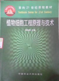 植物细胞工程原理与技术